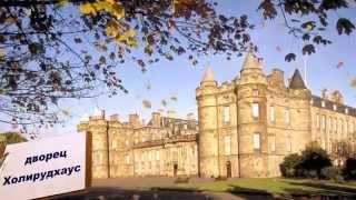 Достопримечательности Шотландии(Клип из фотографий