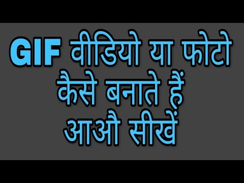 How to make Gif video and photos (Hindi)