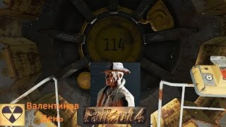 Fallout 4 Спасение Ника Валентайма Убежище 114 Ганстеры