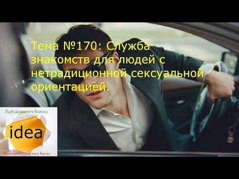 служба знакомств в городе иркутске