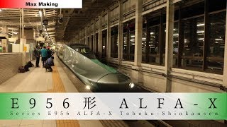 【HD】E956形S13編成 ALFA-X(アルファエックス)試運転 入線・発車シーン 東北新幹線 仙台駅(警笛付き! 発車メロディー:青葉城恋唄)Max Making