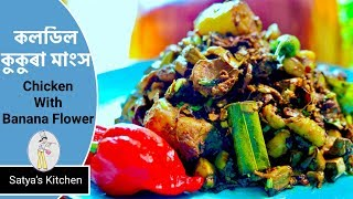 food eaten in assam