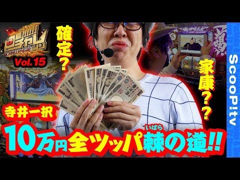 回胴チャレンジ vol.15
