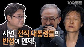 [100분토론] 5분 순삭! 홍익표가 말하는_이명박 · 박근혜 전 대통령 사면 논란  정준희 홍익표 조해진