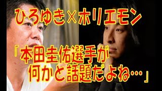 【ひろゆき×堀江貴文】サッカーの本田圭佑選手をビジネス的な目線から語っています【イチローもやったら面白い】