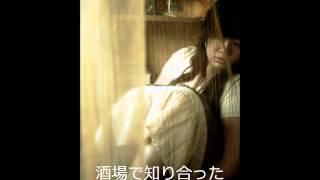 作詞:前田英子 作、編曲:水谷高志 声にならないほど 愛してしまったの...