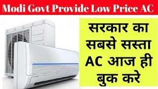 GOVT Cheap AC Launched | सरकार का सबसे सस्ता AC आज ही बुक करे