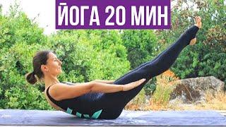 Бодрая йога в любое время дня для всех уровней 20 мин | chilelavida