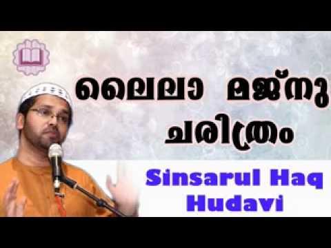 Simsarul haq hudavi speech -laila majnu history