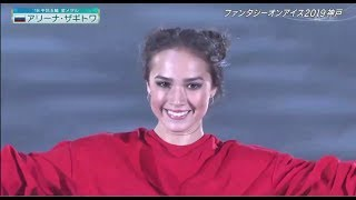 Alina Zagitova 2019.06.15 HQ FaOI 2019 FULL Bad Guy