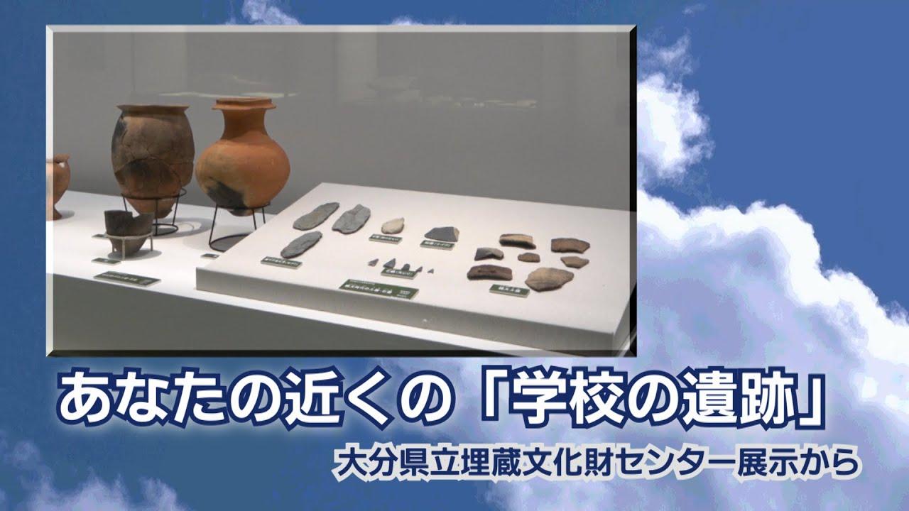 あなたの近くの「学校の遺跡」 大分県立埋蔵文化財センター展示から