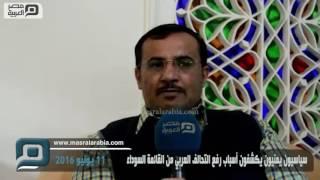 بالفيديو| سياسيون يمنيون يكشفون أسباب رفع التحالف العربي من