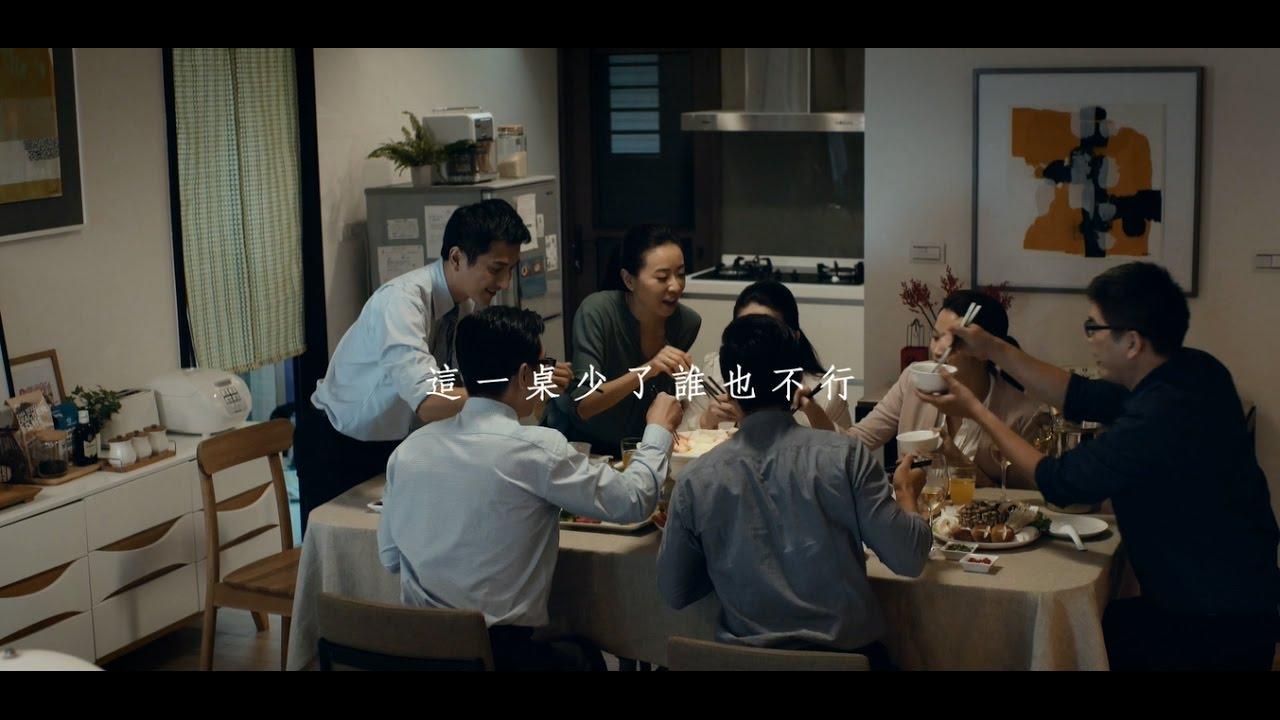 2016桂冠火鍋料 【台商篇60秒】詞/曲/演唱:陳綺貞