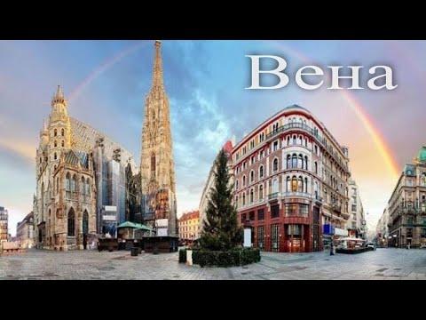 Портрет города  Вена. Австрия / Portrait Of The City Of Vienna. Austria