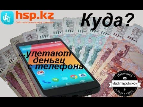 Куда могут исчезнуть деньги с телефона? - КАСАЕТСЯ ВСЕХ!