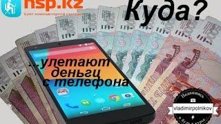 видео Что делать, если со счёта мобильного телефона исчезают деньги?