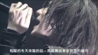 Plastic Tree - サーカス live(テント?)[中文字幕]
