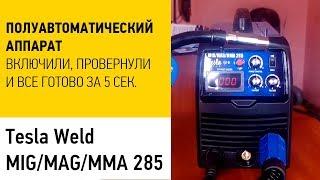 Полуавтоматический аппарат Tesla Weld M GMAGMMA 285. Включили провернули и все готово за 5 сек.