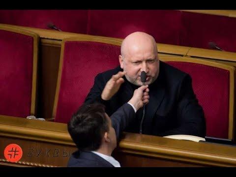 Савченко выхватила микрофон у Турчинова в Верховной Раде