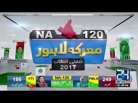 Special Transmission - NA120 Exclusive Result - 17 Sep 2017 - 24 News HD
