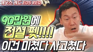 [난닝구] 에오스 레드 90만원에 전설 펫!!!!!!!!!!!!!! 이건 미쳤다 사고쳤다 말도 안된다 EOS RED
