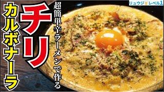 あのインスタント麺が信じられないほど辛ウマいカルボナーラになる神レシピ!!【チリカルボナーララーメン】