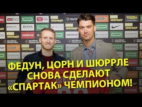 Федун, Цорн и Шюррле снова сделают «Спартак» чемпионом!