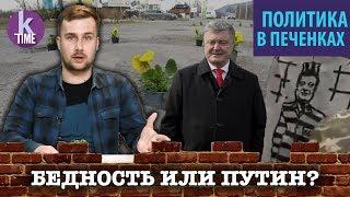 «Спасибо за бедность». Визит Порошенко в Закарпатье - #33 Политика с Печенкиным