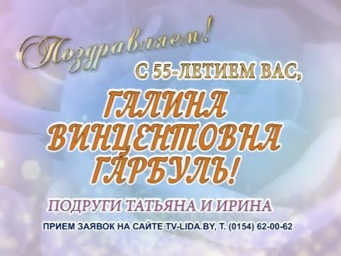 С 55-летием Вас, Галина Винцентовна Гарбуль!