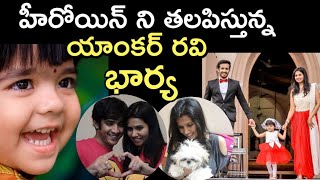 #AnchorRavi marriage with #NityaSaxena | Anchor Ravi Wife Daughter | #AnchorRaviFamily Ravi Srimukhi