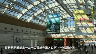 長野駅新幹線ホーム発車メロディー 信濃の国