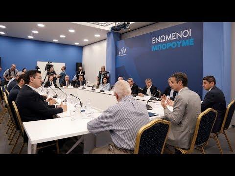Σύσκεψη του Προέδρου της Ν.Δ. κ. Κυριάκου Μητσοτάκη με τους Περιφερειάρχες