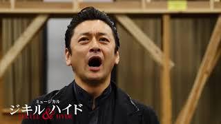 【ミュージカル『ジキル&ハイド』】稽古見学会ダイジェスト映像! 笹本玲奈 検索動画 26