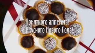 Ромовые шоколадные конфеты🎄🍬 🎅 | Новый Год | 21+