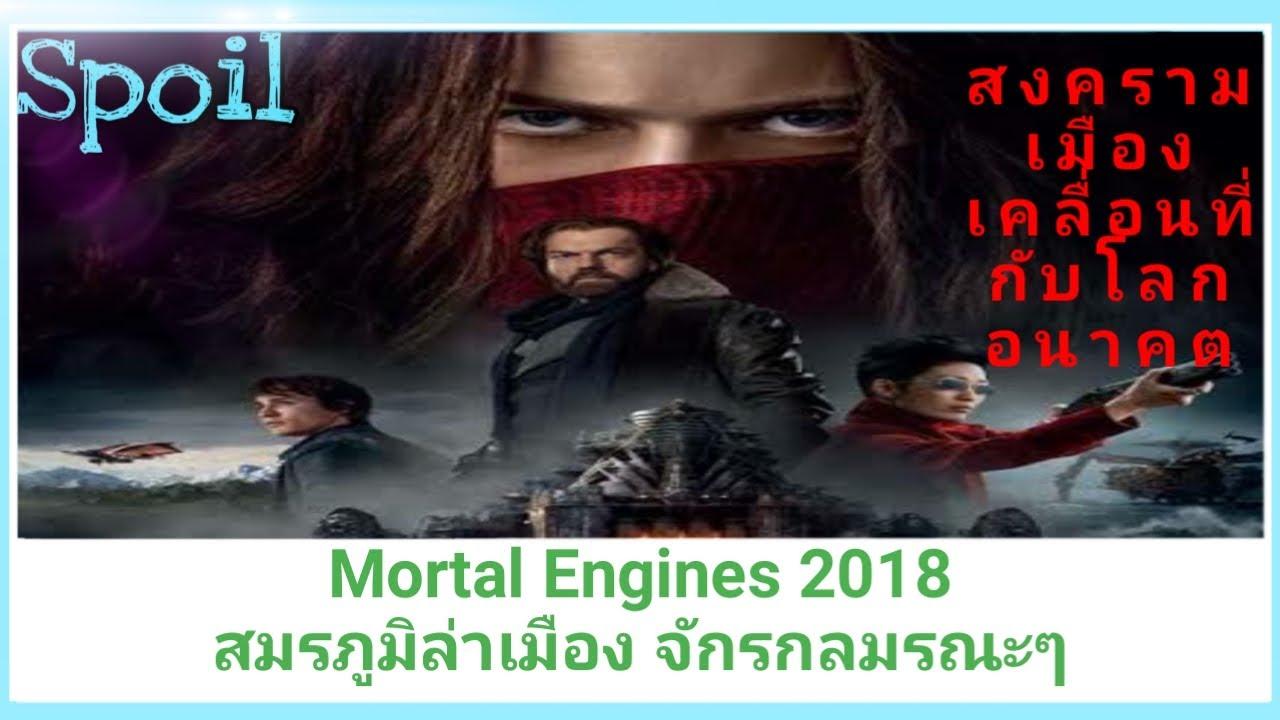 Photo of hera hilmar ภาพยนตร์และรายการโทรทัศน์ – [สปอยหนัง] Mortal Engines 2018 สมรภูมิล่าเมือง จักรกลมรณะ #หามาเล่าStudio