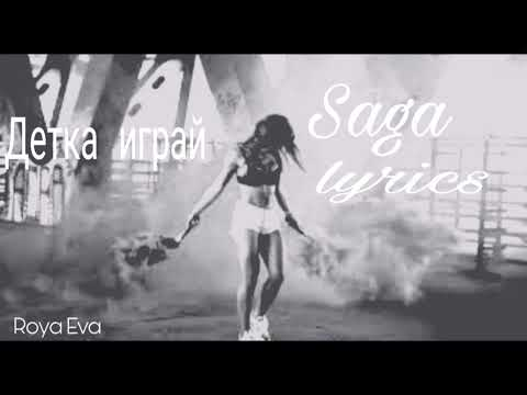 Saga - Детка играй (Lyrics) Текст