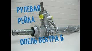 Ремонт рулевой рейки Opel Vectra B,замена сальников