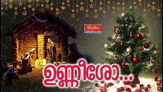 Unniesho # Christian Devotional Songs Malayalam # New Malayalam Christian Songs # Christmas Songs
