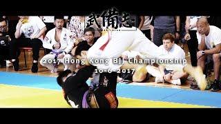 香港巴西柔術錦標賽2017比賽精華