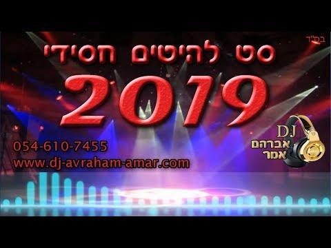 סט להיטים חסידי 2019 | מיקס חסידי 2019 | hasidic mix 2019 | דיג'יי אברהם אמר