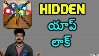 hidden app locker telugu Video