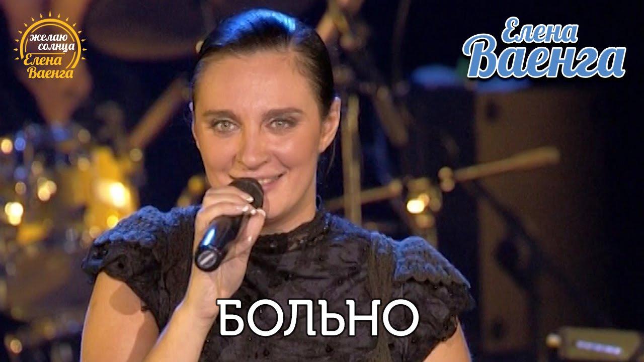 "Елена Ваенга — Больно ""Желаю солнца"" HD"