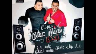 شخلل عشان تعدي