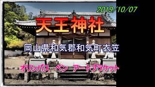 天王神社    OLYMPUS pEN mini E-PM2 ブラケット撮影