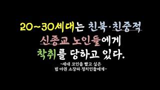 20~30세대는 친북·친중적신종교 노인들에게 착취를 당…