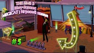 The Sims 3 Шоу-бизнес #5 - Посещение СимФеста