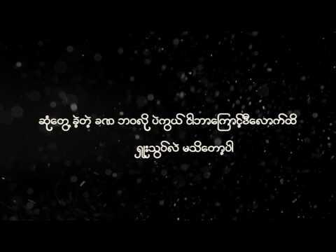 Infinity Shwe Htoo Lyrics (အဆံုုးမဲ့)