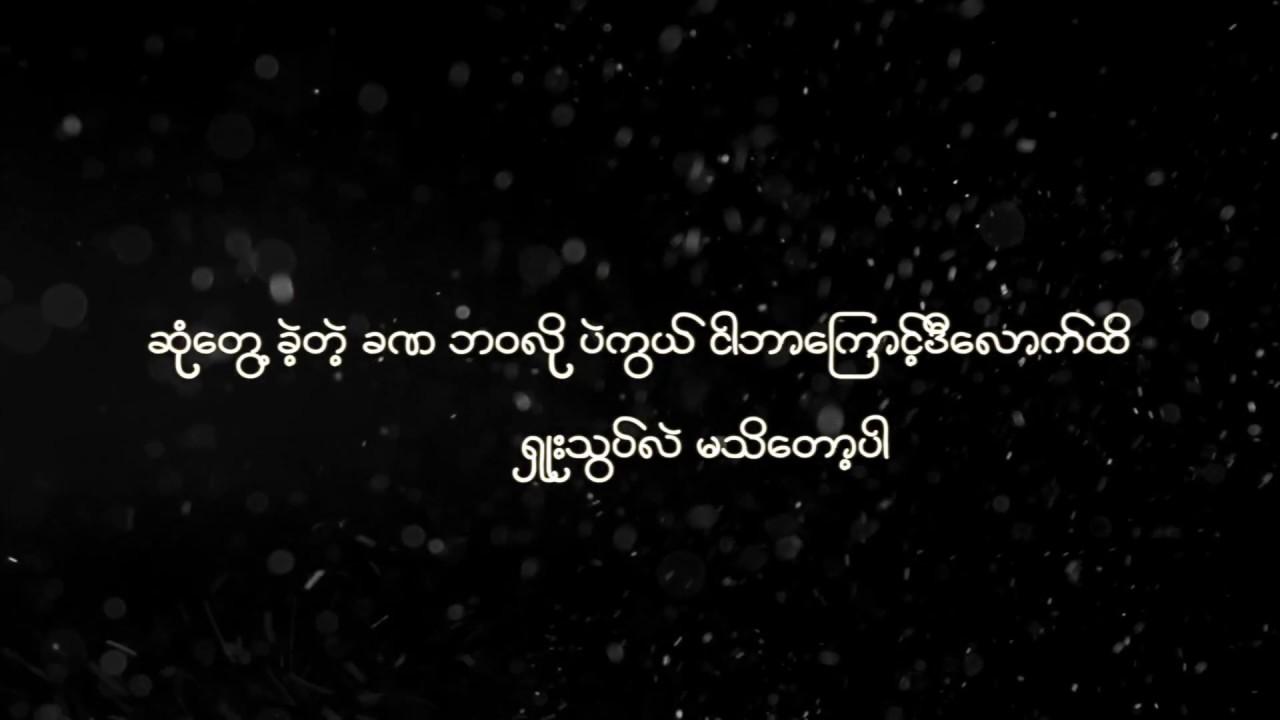 infinity-shwe-htoo-lyrics-naung-ye-zaw