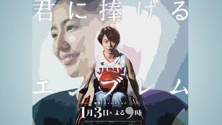 櫻井翔主演。未来を絶たれたJリーガーが車いすバスケで再び夢に挑む。恋...