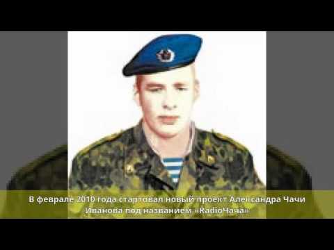 Иванов, Александр Владиславович - Биография